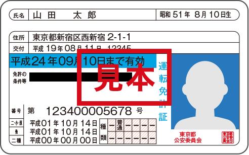 運転免許証(コピー)画像 運転免許証のコピー|ジャパンネット銀行 ページの先頭です。 運転免許証