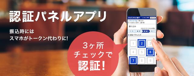 ジャパンネット銀行 トークン アプリ