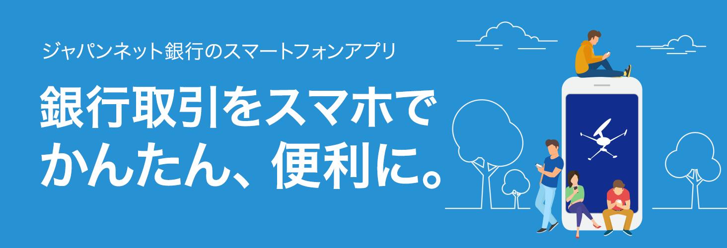 公式アプリ|ジャパンネット銀行