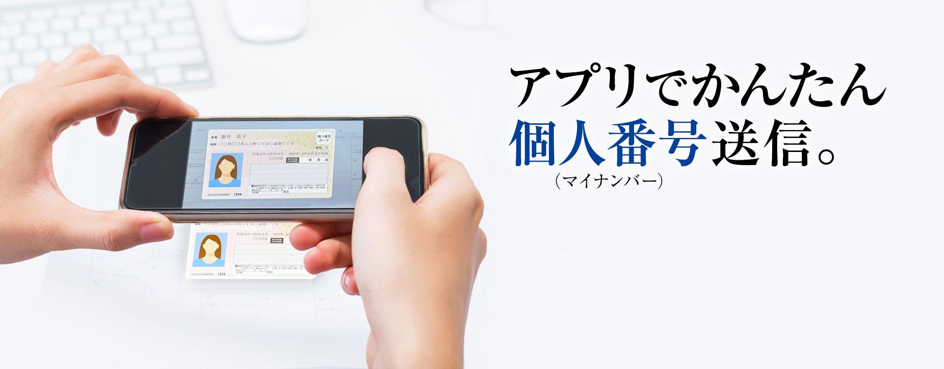 個人番号届出アプリ|ジャパンネ...