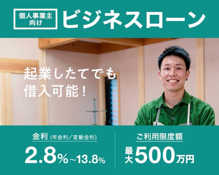 ビジネスローン(個人事業主向け)|融資|ジャパンネット銀行