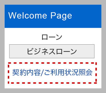 Welcome Page イメージ