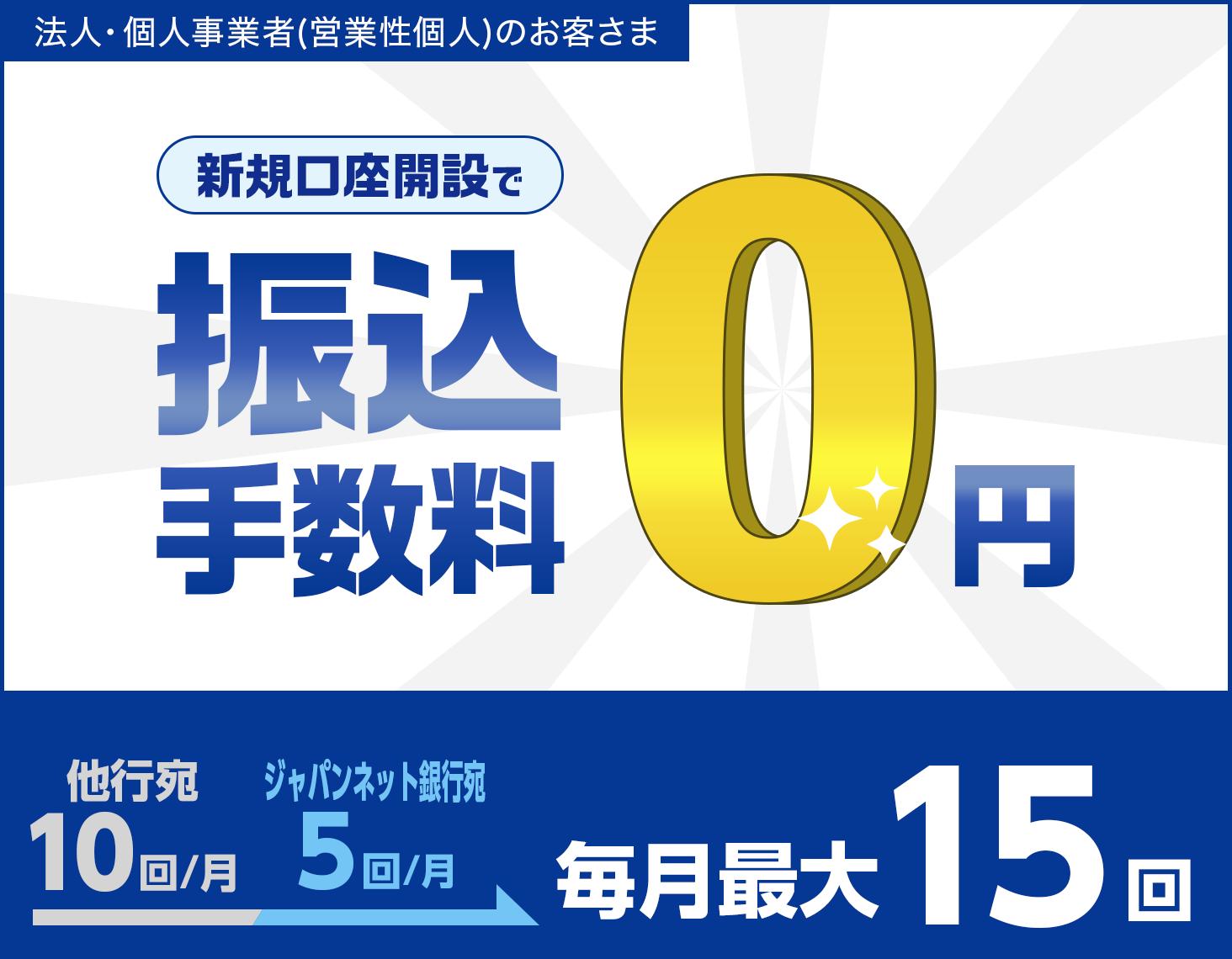 ジャパン ネット 銀行 法人