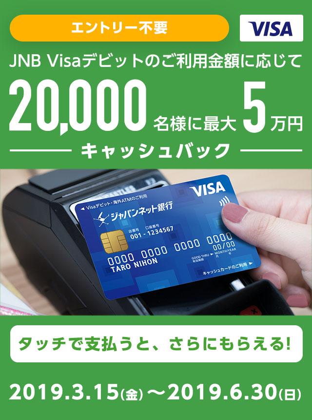 visa タッチ キャンペーン