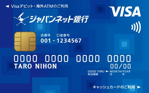 ジャパンネット銀行 ログイン