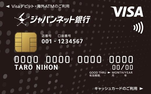 ジャパン ネット 銀行 金融 機関 コード