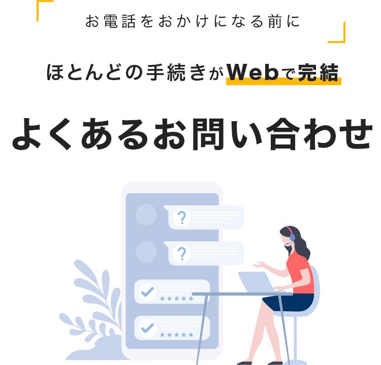 お問い合わせ(個人のお客さま) - PayPay銀行