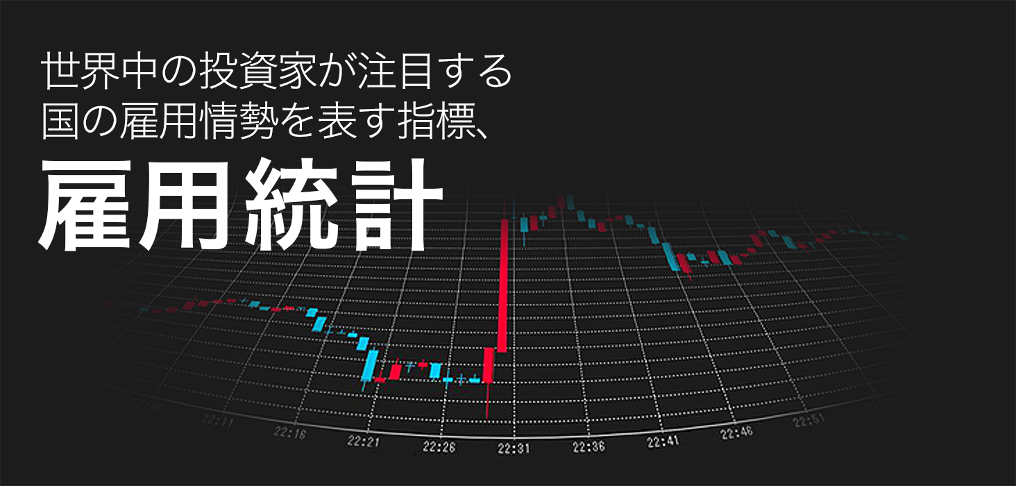 特集 雇用統計【2018年6月18日更新】