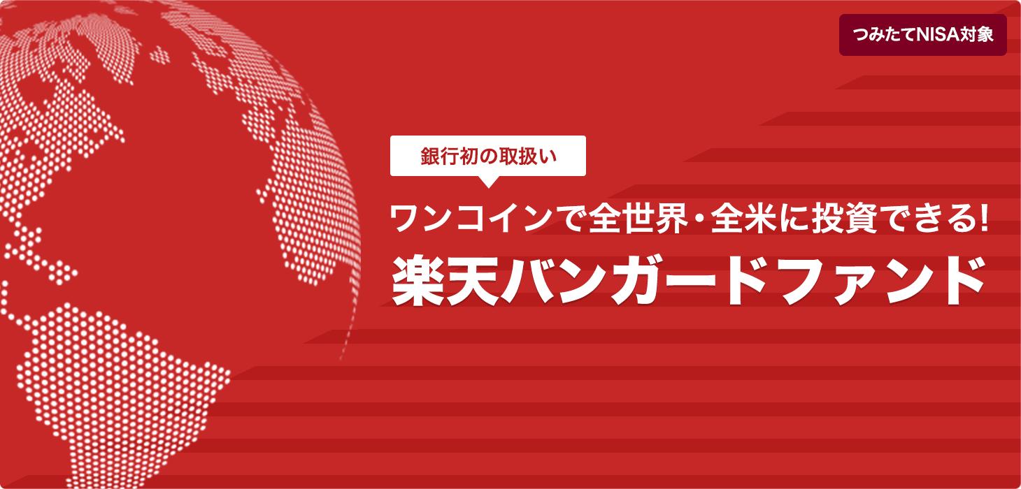 楽天 バンガード 全米 まるごと投資!『楽天・全米株式インデックス・ファンド』のご紹介