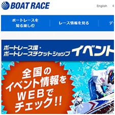 ボート レース ウェブ 投票