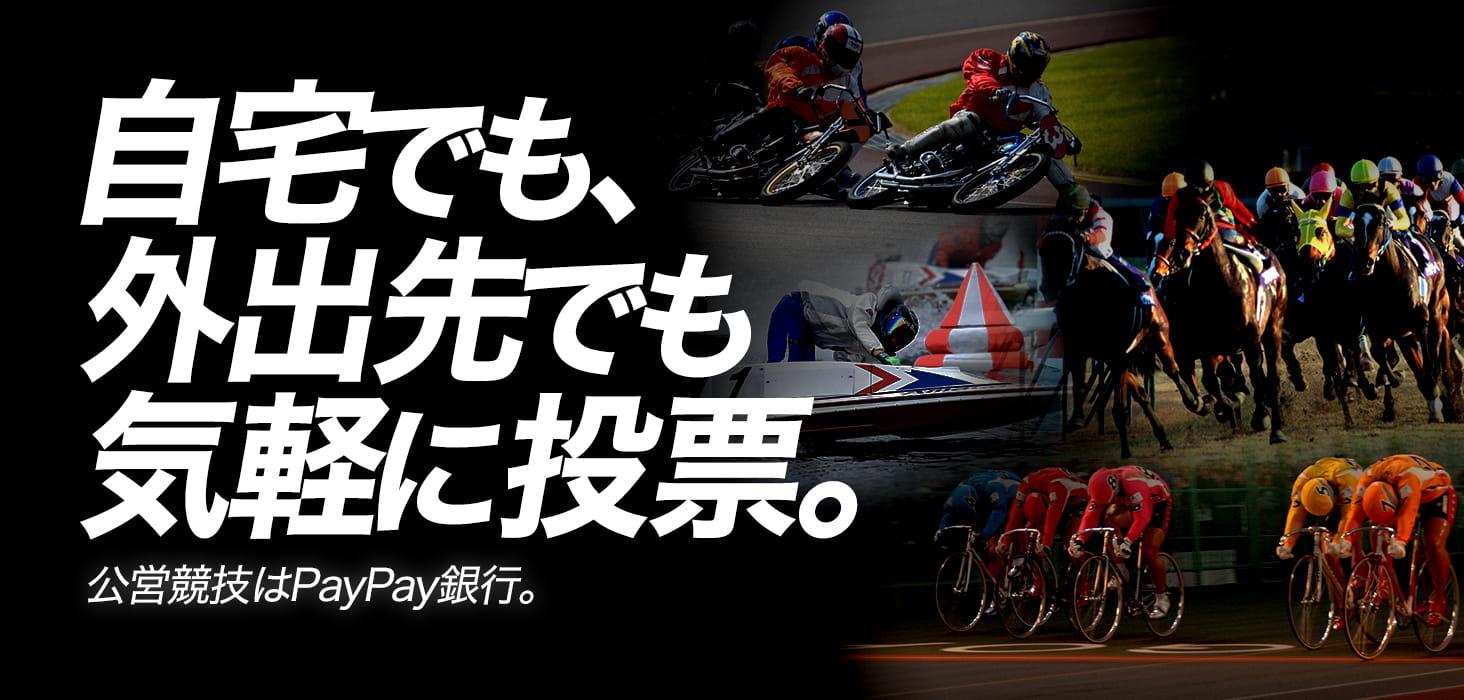 公営競技|ジャパンネット銀行
