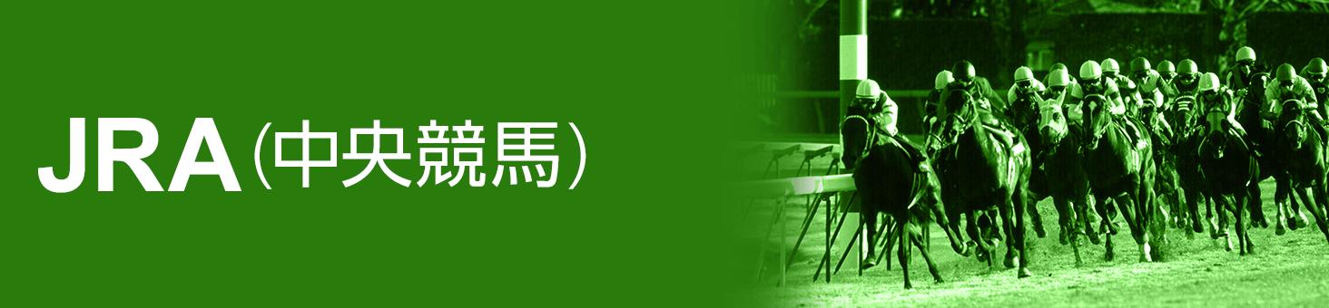 JRA(中央競馬)|公営競技|ジ...