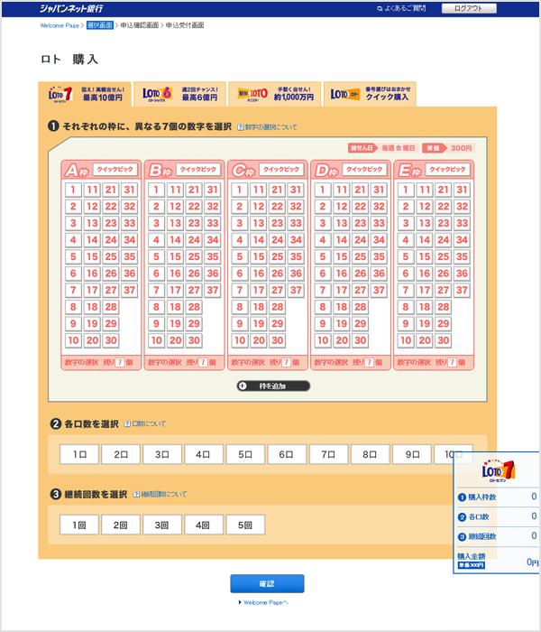 ジャパン ネット 銀行 宝くじ