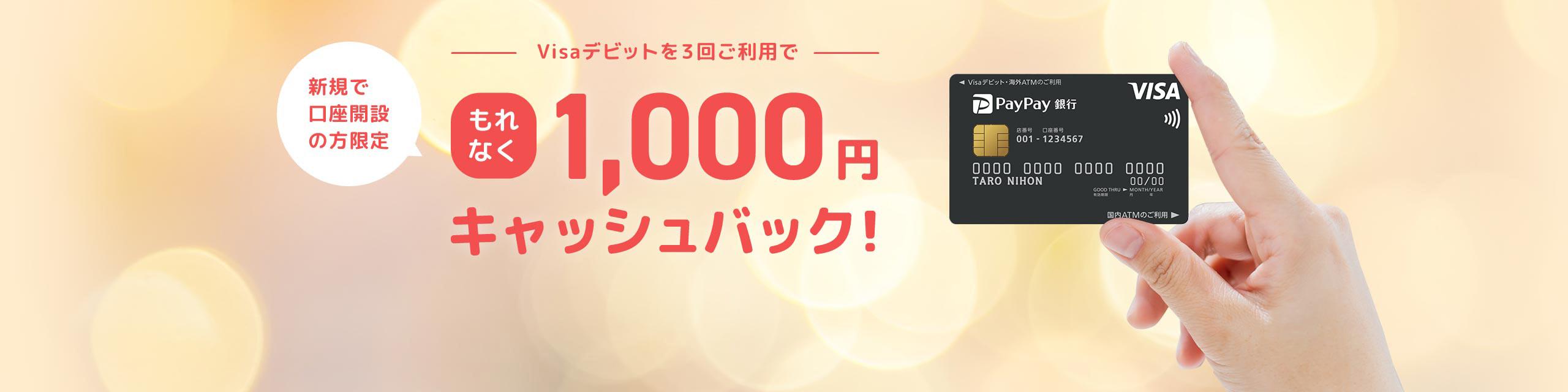 新規で口座開設の方限定 Visaデビットを3回ご利用でもれなく1,000円キャッシュバック!