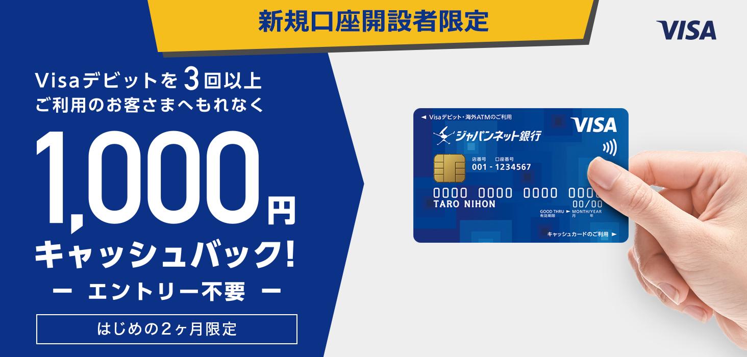 新規口座開設者限定 はじめの2ヶ月限定 Visaデビットを3回以上ご利用のお客さまへもれなく1,000円キャッシュバック! エントリー不要