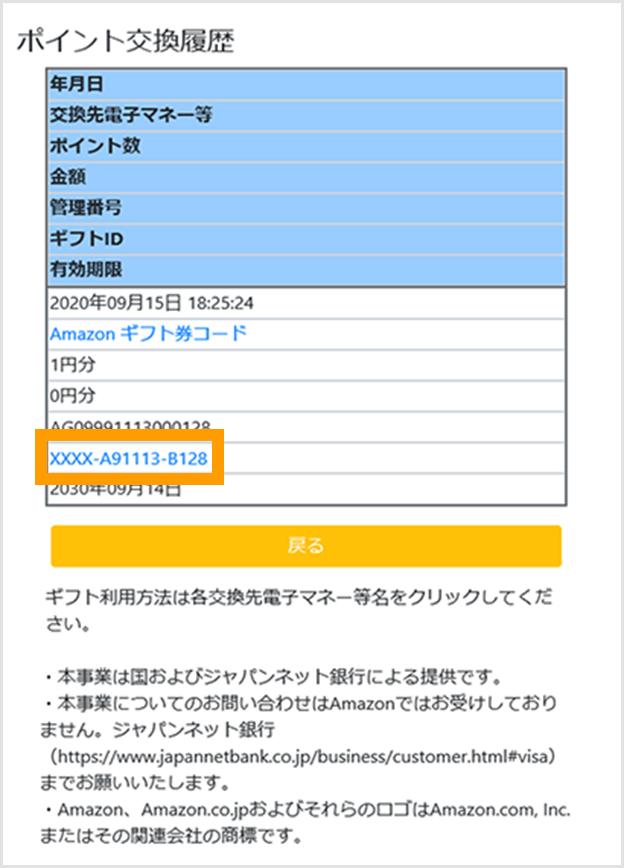 銀行 005 ネット ジャパン