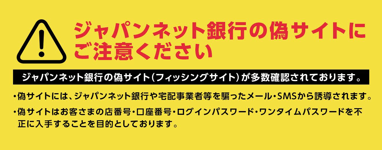 ジャパンネット銀行:Japan Net Bank