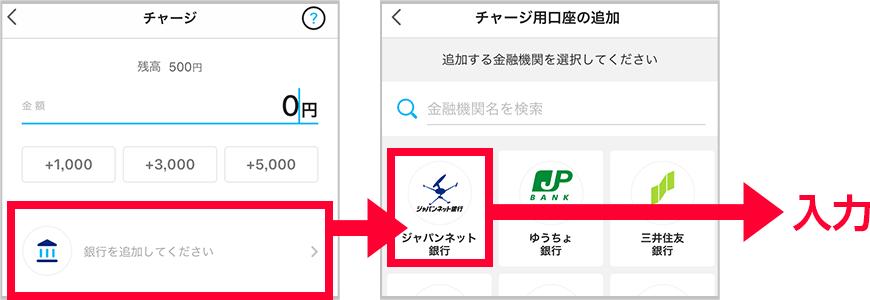 ゆうちょ 銀行 から ジャパン ネット 銀行 振込